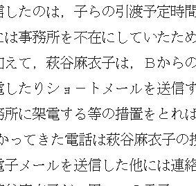 議決書(後編) -萩谷麻衣子氏の行為への弁護士会の判断-