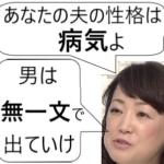 萩谷麻衣子 悪徳 離婚弁護士