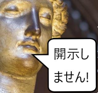 第一東京弁護士会の懲戒請求手続き