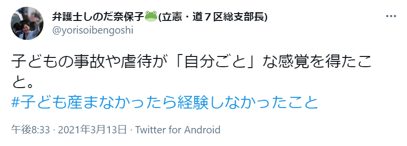 篠田奈保子 しのだ奈保子 弁護士 子ども 事故 虐待 出産