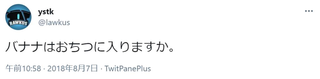 三浦義隆 弁護士 バナナ おちつ
