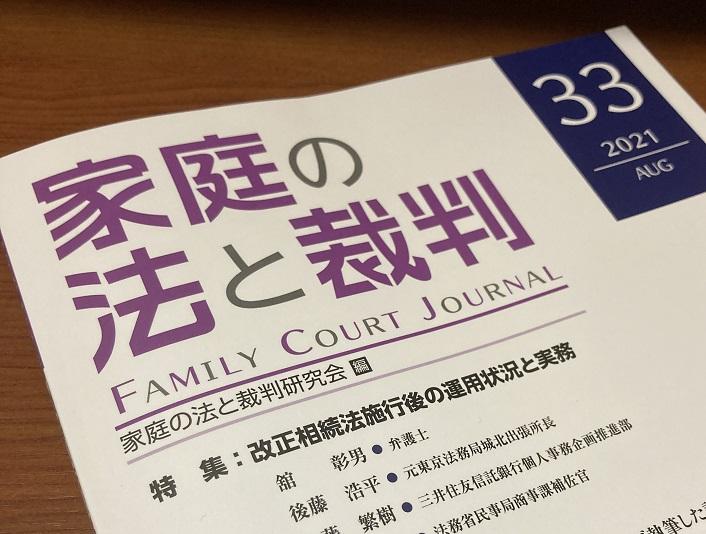 家庭の法と裁判 2021年8月 荒 中 あら ただし 日弁連 会長